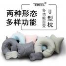 变形枕二件套
