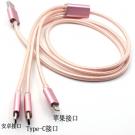 三合一编织充电线
